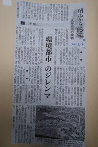 大牟田日誌(517)
