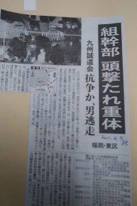 大牟田日誌(519)