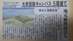 大牟田日誌(525)