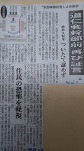 大牟田日誌(527)