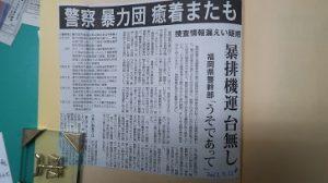 大牟田日誌(535)