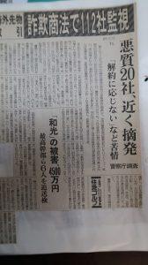 騙しの手口・先物取引(22)
