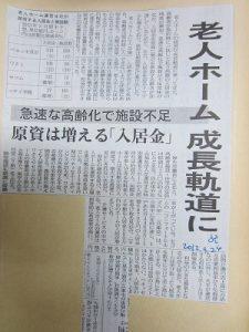 大牟田日誌(543)