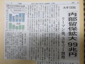 大牟田日誌(566)