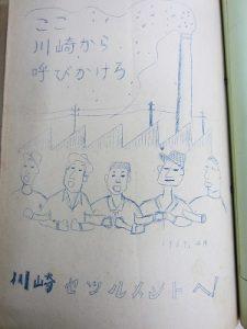 川崎セツルメント(3)