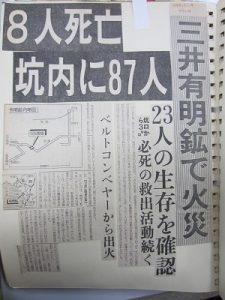 有明鉱災害(1)