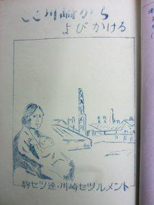 川崎セツルメント(2)