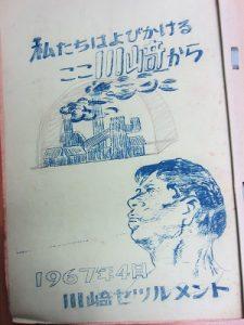 川崎セツルメント(1)
