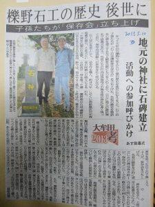 大牟田日誌(572)