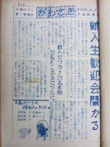 川崎セツルメント(5)