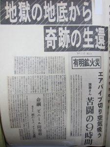 有明鉱災害(5)