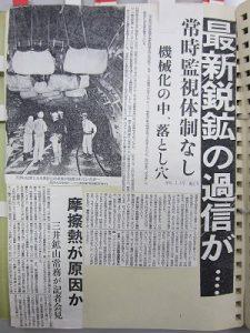 有明鉱災害(7)