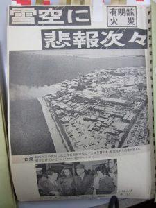 有明鉱災害(2)
