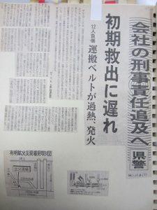有明鉱災害(9)