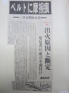 有明鉱災害(14)