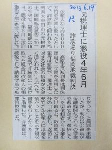 大牟田日誌(581)