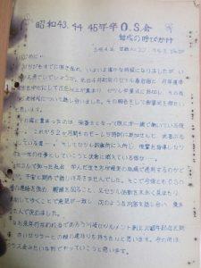 川崎セツルメント(18)