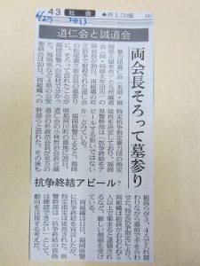 大牟田日誌(580)