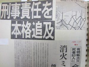 有明鉱災害(13)