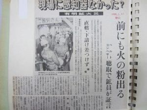 有明鉱災害(16)