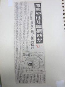 有明鉱災害(15)