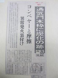 有明鉱災害(17)