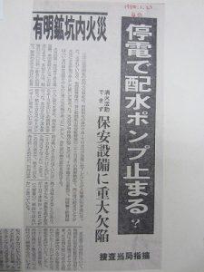 有明鉱災害(20)
