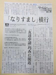 大牟田日誌(589)