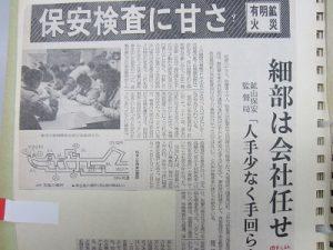 有明鉱災害(18)