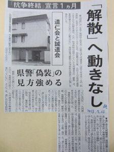 大牟田日誌(584)