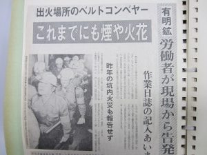 有明鉱災害(19)