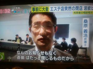 美サイレントエムの破綻についてロクイチ福岡で報道されました。