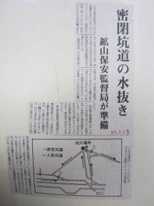 有明鉱災害(23)
