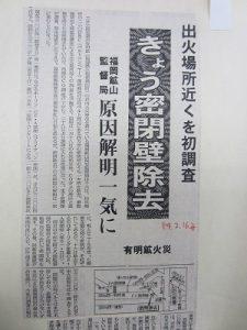 有明鉱災害(25)