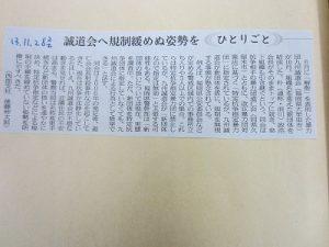 大牟田日誌(597)