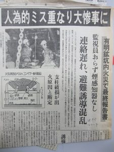 有明鉱災害(24)