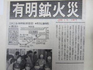 有明鉱災害(22)