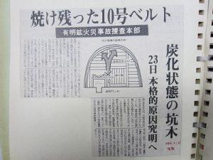 有明鉱災害(29)