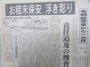 有明鉱災害(27)