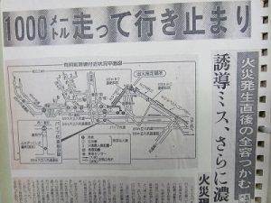 有明鉱災害(30)