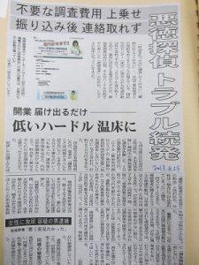 大牟田日誌(591)