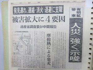 有明鉱災害(28)