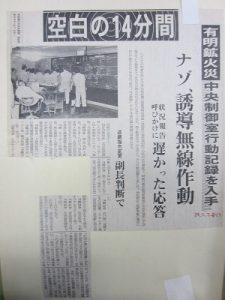 有明鉱災害(33)