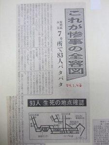 有明鉱災害(32)