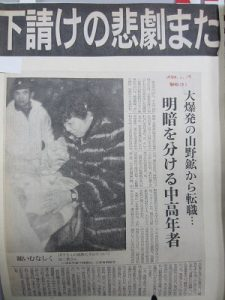 有明鉱災害(40)