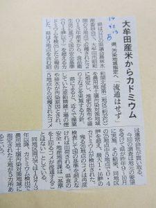 大牟田日誌(606)