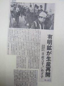 有明鉱災害(41)