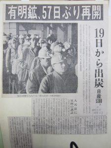 有明鉱災害(38)
