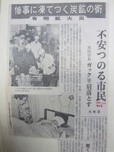 有明鉱災害(42)