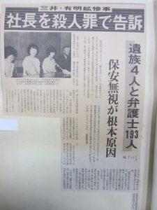 有明鉱災害(51)